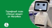 О тарифе «Умные вещи» от Мегафона