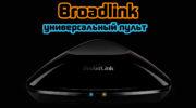 Устройства Broadlink