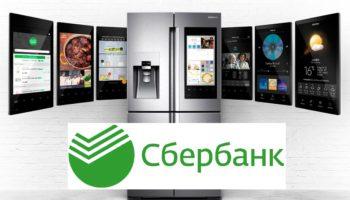Сбербанк запатентовал изобретение Смарт-Холодильника.
