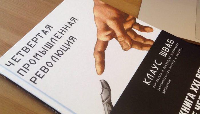 «Четвертая промышленная революция», Клаус Шваб