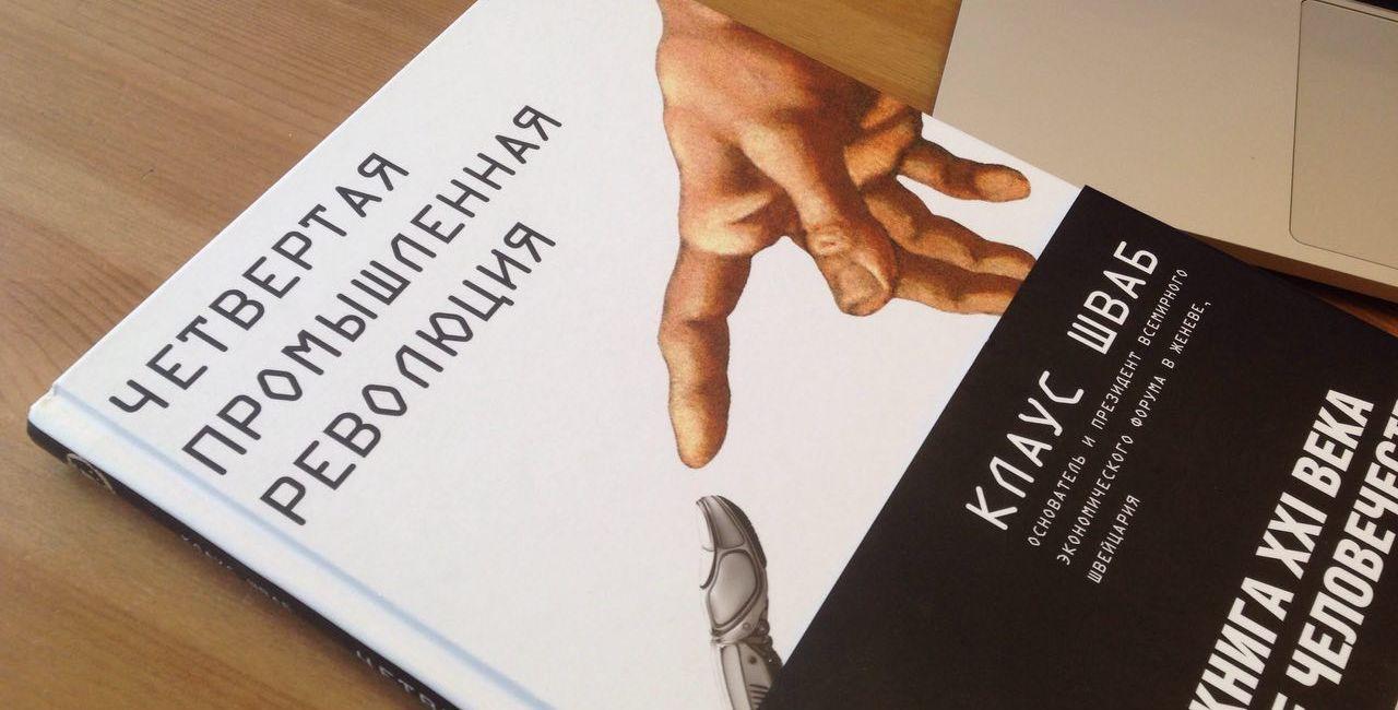Книга 4 промышленная революция