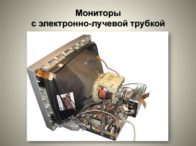 почему наших фото внутренностей старого монитора который