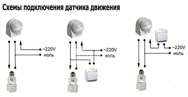 Схема включения датчика движения с выключателем