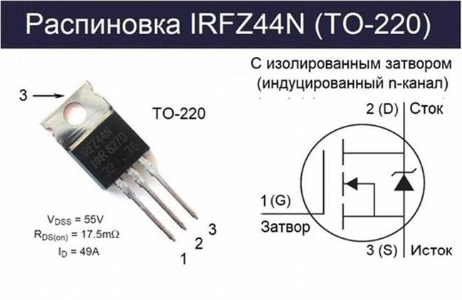 пример расположения выводов на аналоге транзистора