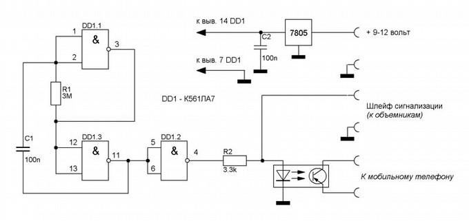 Принципиальная схема блока сигнализации